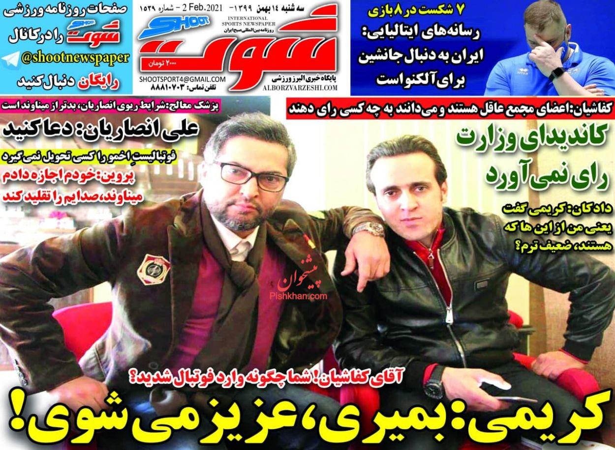 عناوین اخبار روزنامه شوت در روز سهشنبه ۱۴ بهمن