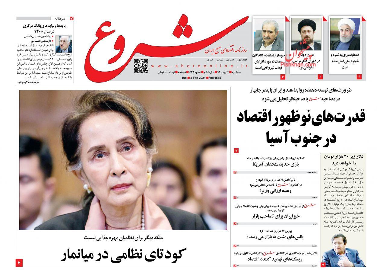 عناوین اخبار روزنامه شروع در روز سهشنبه ۱۴ بهمن