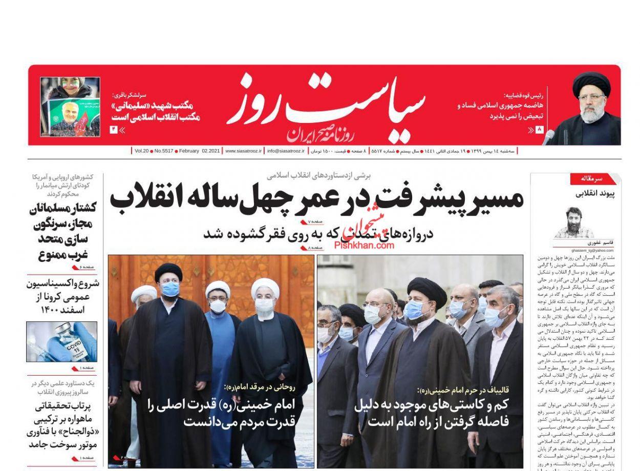 عناوین اخبار روزنامه سیاست روز در روز سهشنبه ۱۴ بهمن