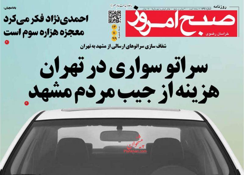 عناوین اخبار روزنامه صبح امروز در روز سهشنبه ۱۴ بهمن