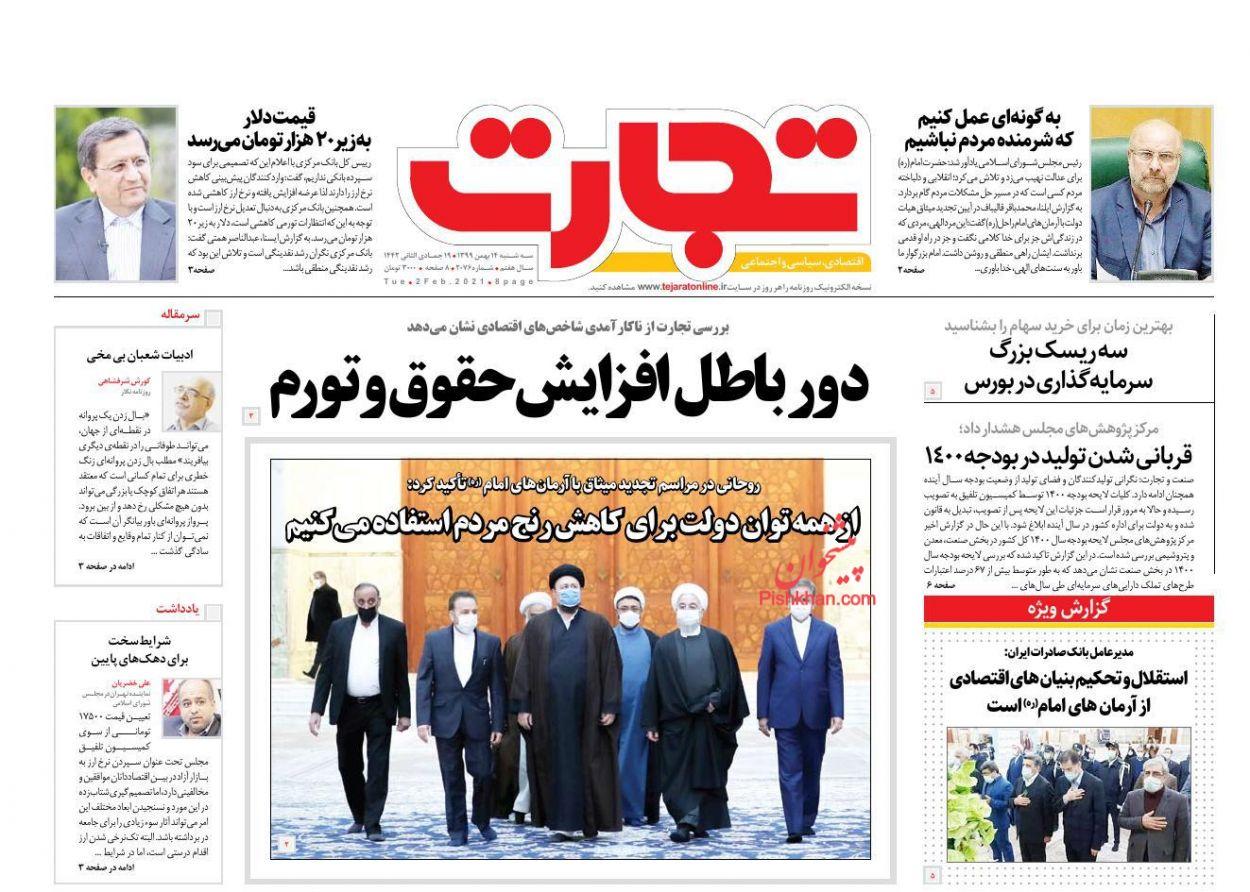 عناوین اخبار روزنامه تجارت در روز سهشنبه ۱۴ بهمن