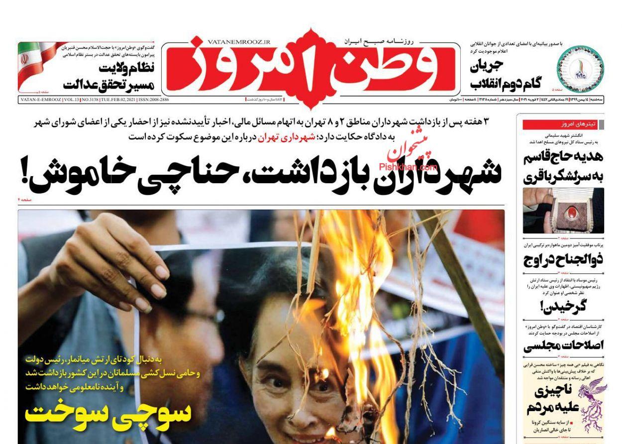 عناوین اخبار روزنامه وطن امروز در روز سهشنبه ۱۴ بهمن