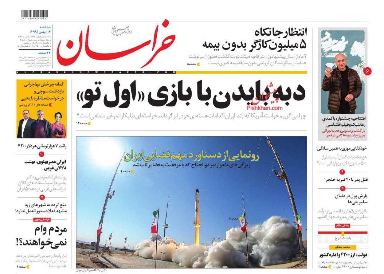 عناوین اخبار روزنامه خراسان در روز سهشنبه ۱۴ بهمن