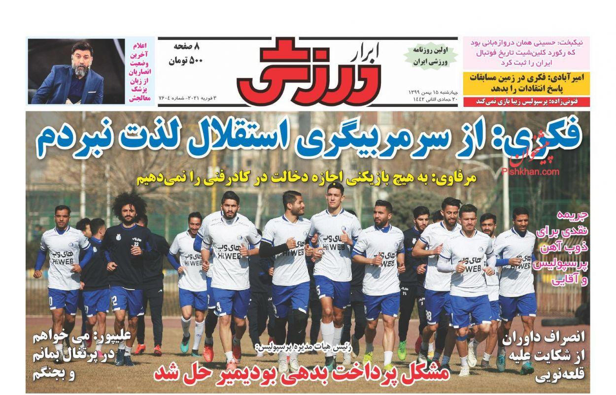 عناوین اخبار روزنامه ابرار ورزشى در روز چهارشنبه ۱۵ بهمن