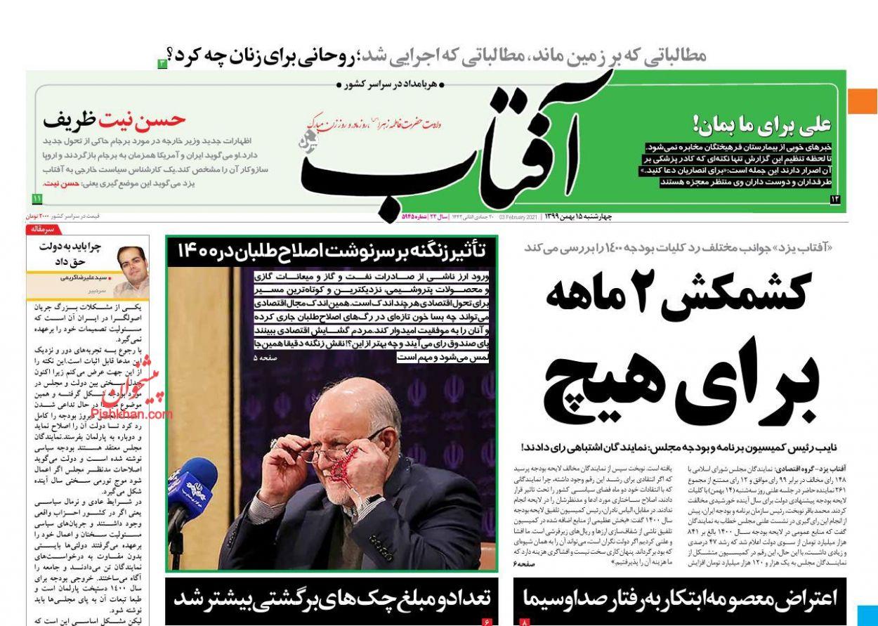 عناوین اخبار روزنامه آفتاب یزد در روز چهارشنبه ۱۵ بهمن