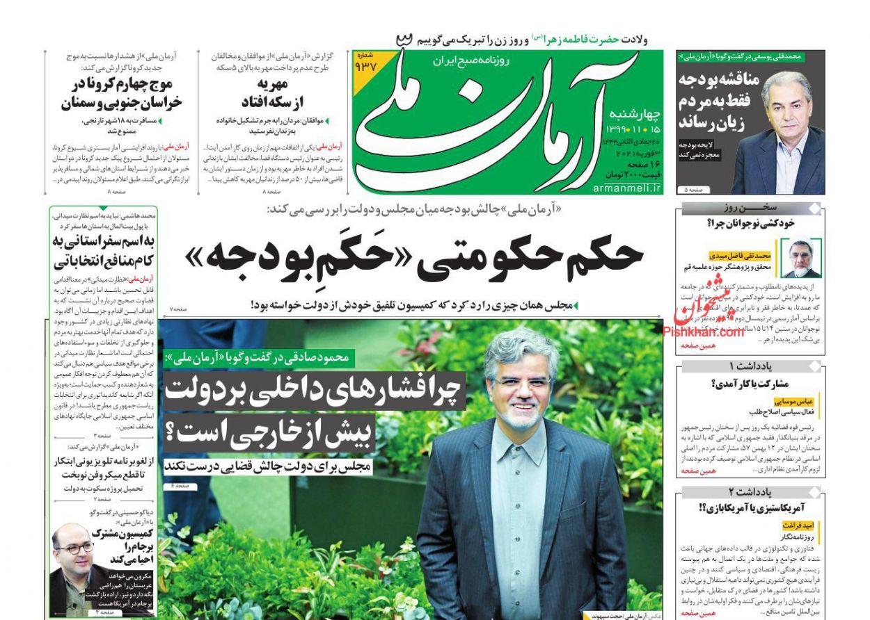 عناوین اخبار روزنامه آرمان ملی در روز چهارشنبه ۱۵ بهمن