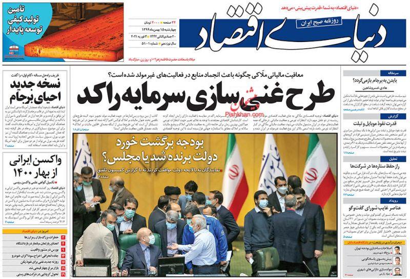 عناوین اخبار روزنامه دنیای اقتصاد در روز چهارشنبه ۱۵ بهمن