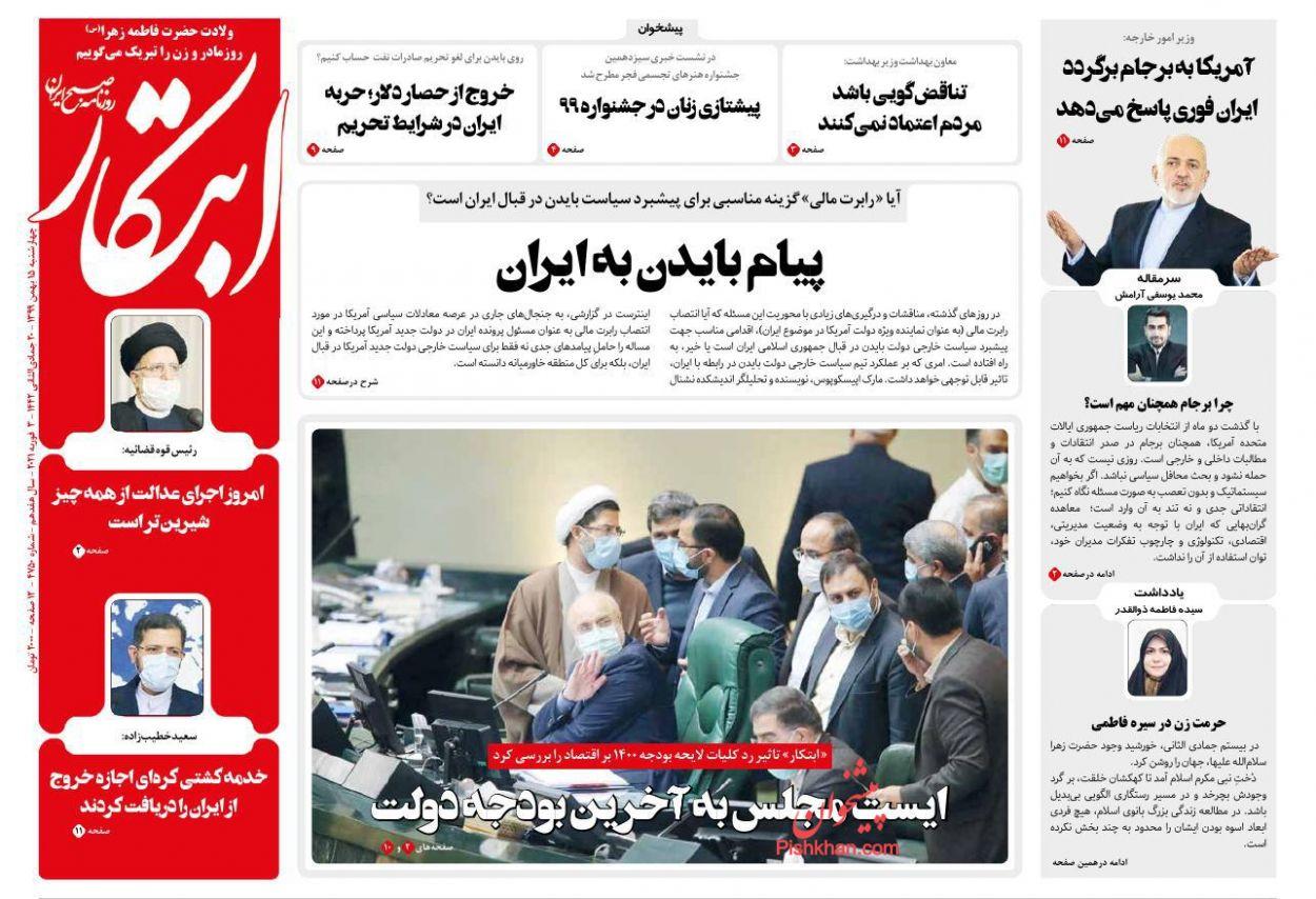 عناوین اخبار روزنامه ابتکار در روز چهارشنبه ۱۵ بهمن