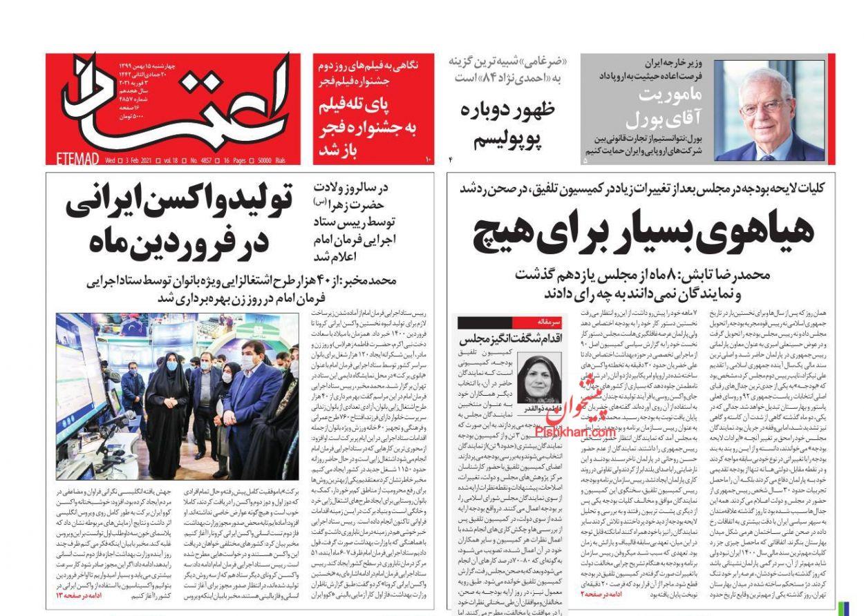 عناوین اخبار روزنامه اعتماد در روز چهارشنبه ۱۵ بهمن