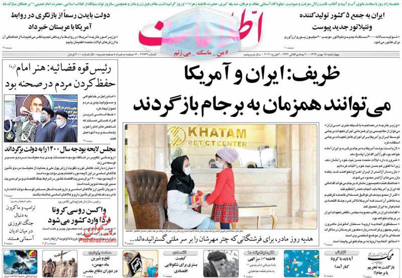 عناوین اخبار روزنامه اطلاعات در روز چهارشنبه ۱۵ بهمن