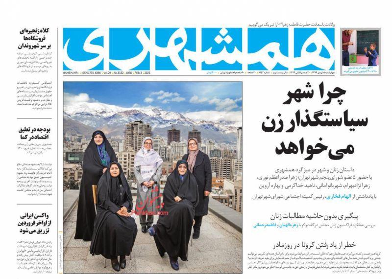 عناوین اخبار روزنامه همشهری در روز چهارشنبه ۱۵ بهمن