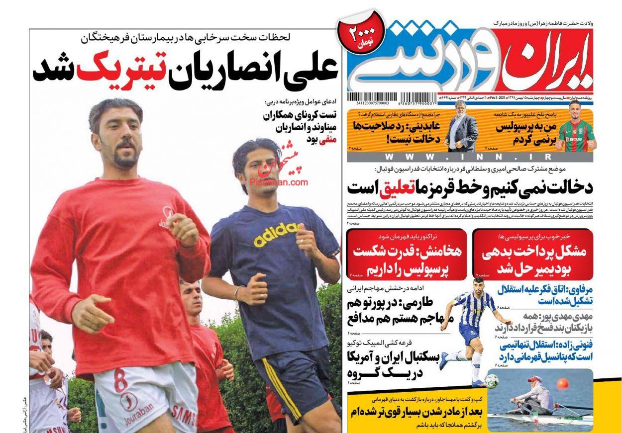 عناوین اخبار روزنامه ایران ورزشی در روز چهارشنبه ۱۵ بهمن
