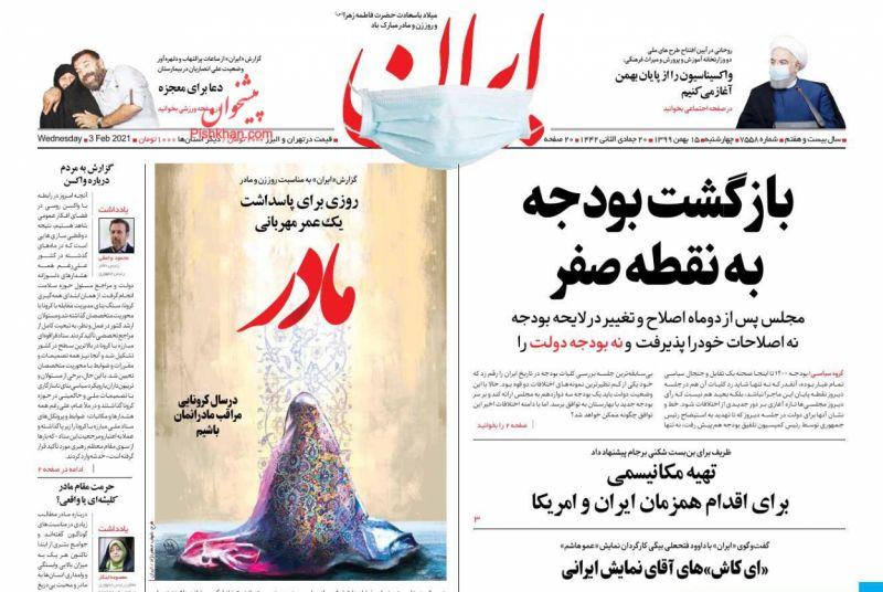 عناوین اخبار روزنامه ایران در روز چهارشنبه ۱۵ بهمن