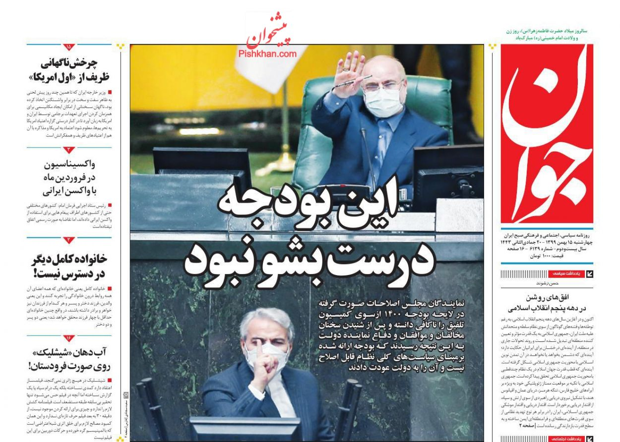 عناوین اخبار روزنامه جوان در روز چهارشنبه ۱۵ بهمن