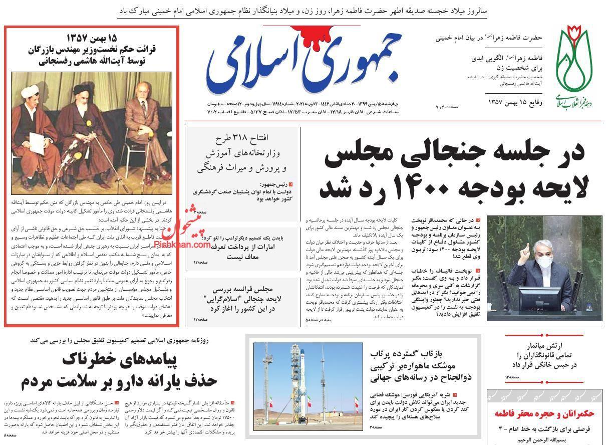 عناوین اخبار روزنامه جمهوری اسلامی در روز چهارشنبه ۱۵ بهمن