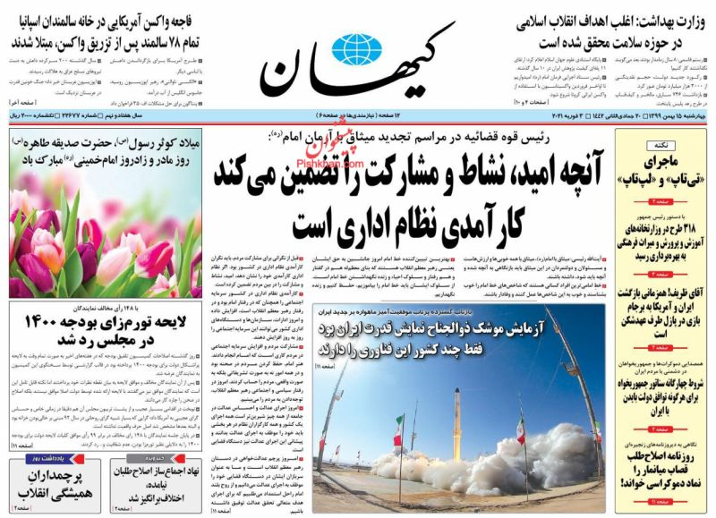 عناوین اخبار روزنامه کيهان در روز چهارشنبه ۱۵ بهمن