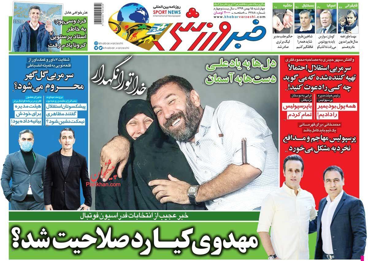 عناوین اخبار روزنامه خبر ورزشی در روز چهارشنبه ۱۵ بهمن