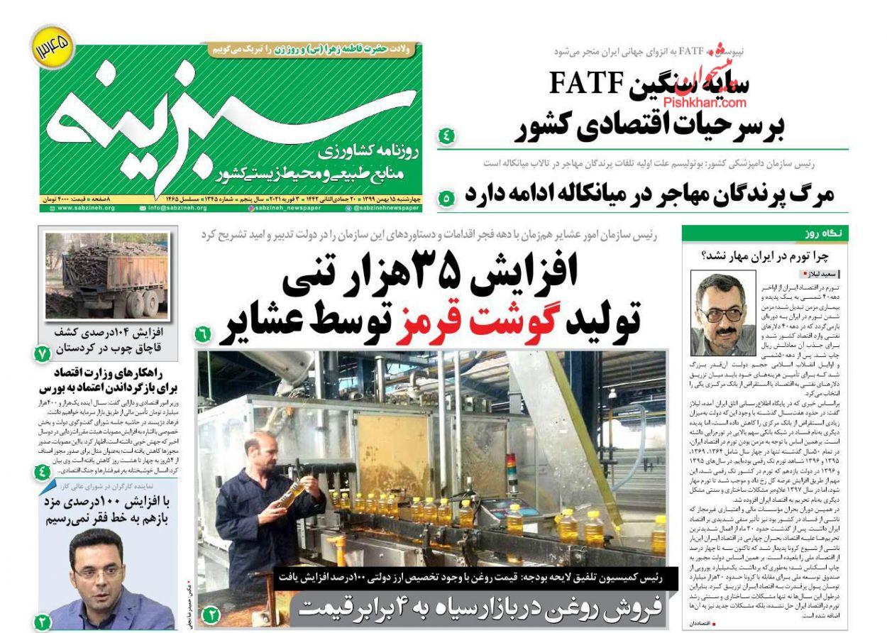 عناوین اخبار روزنامه سبزینه در روز چهارشنبه ۱۵ بهمن