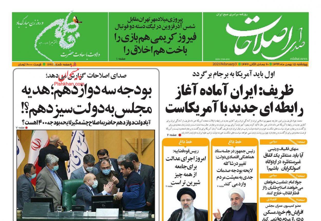 عناوین اخبار روزنامه صدای اصلاحات در روز چهارشنبه ۱۵ بهمن
