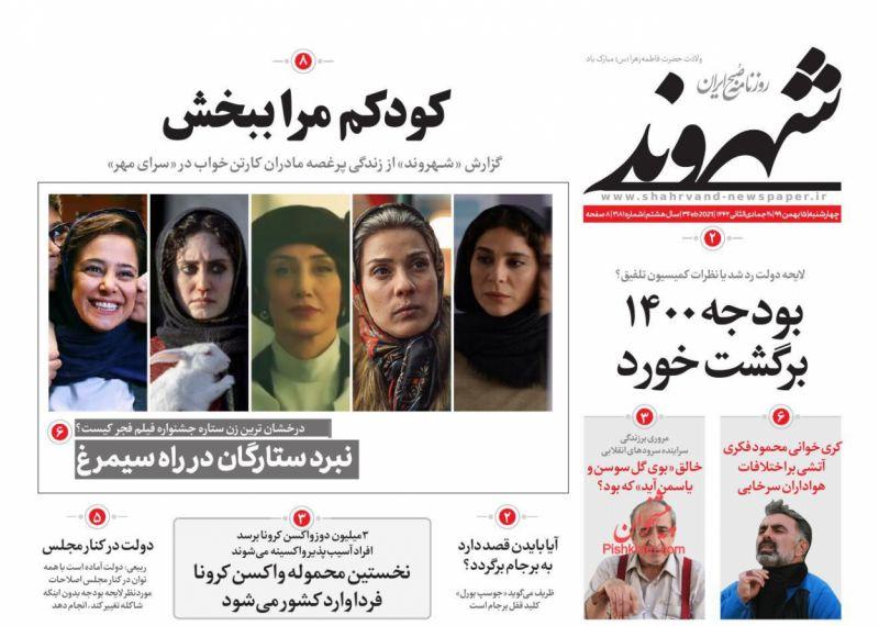 عناوین اخبار روزنامه شهروند در روز چهارشنبه ۱۵ بهمن