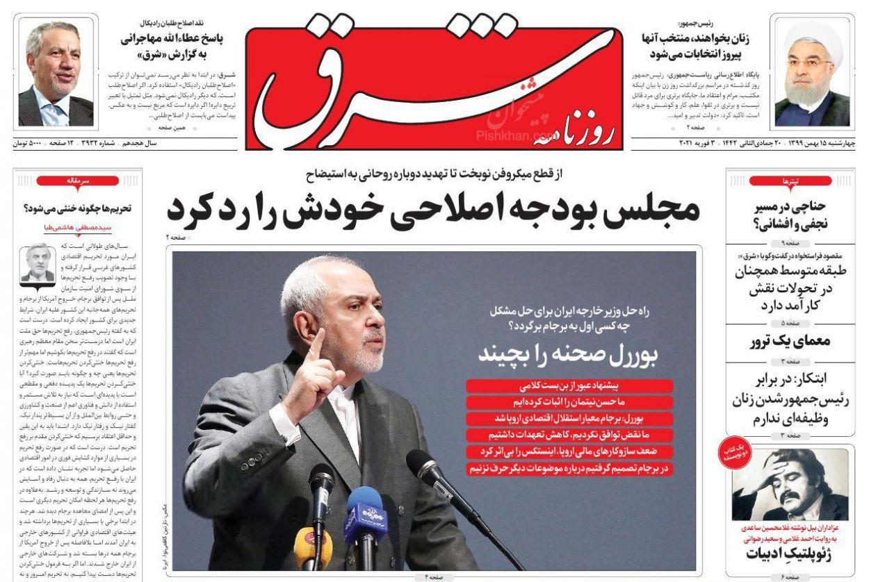 عناوین اخبار روزنامه شرق در روز چهارشنبه ۱۵ بهمن