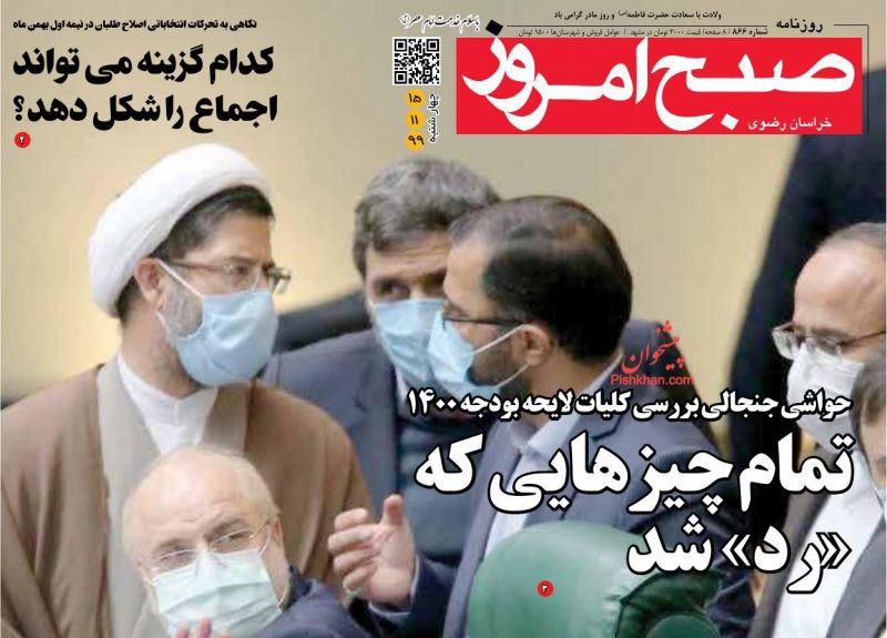 عناوین اخبار روزنامه صبح امروز در روز چهارشنبه ۱۵ بهمن