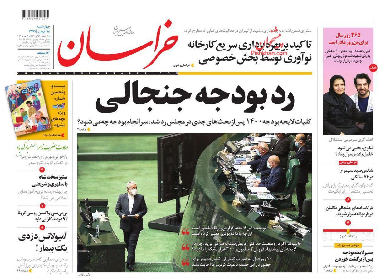 عناوین اخبار روزنامه خراسان در روز چهارشنبه ۱۵ بهمن
