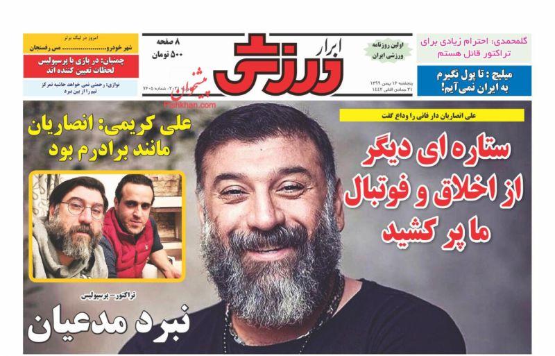 عناوین اخبار روزنامه ابرار ورزشى در روز پنجشنبه ۱۶ بهمن