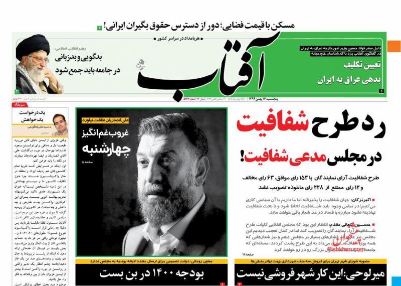 عناوین اخبار روزنامه آفتاب یزد در روز پنجشنبه ۱۶ بهمن