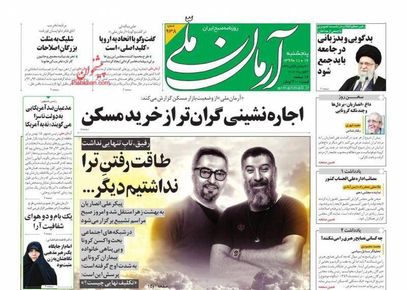عناوین اخبار روزنامه آرمان ملی در روز پنجشنبه ۱۶ بهمن