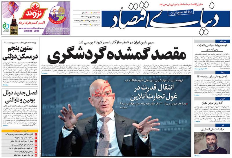 عناوین اخبار روزنامه دنیای اقتصاد در روز پنجشنبه ۱۶ بهمن