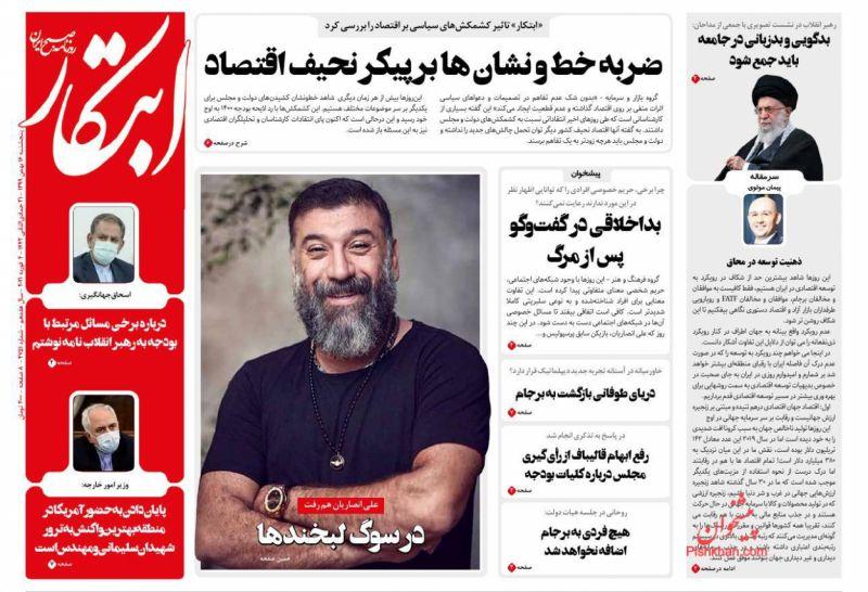 عناوین اخبار روزنامه ابتکار در روز پنجشنبه ۱۶ بهمن