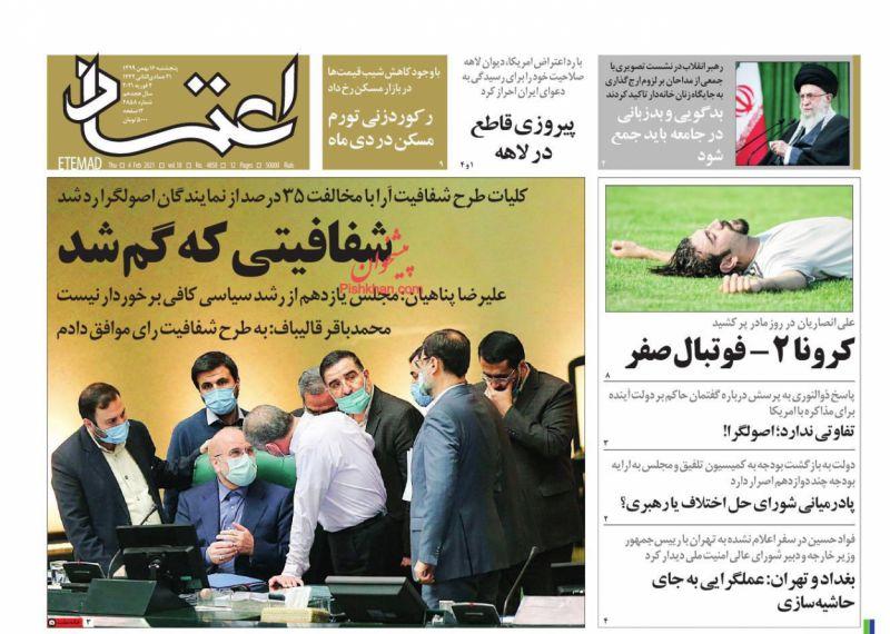 عناوین اخبار روزنامه اعتماد در روز پنجشنبه ۱۶ بهمن
