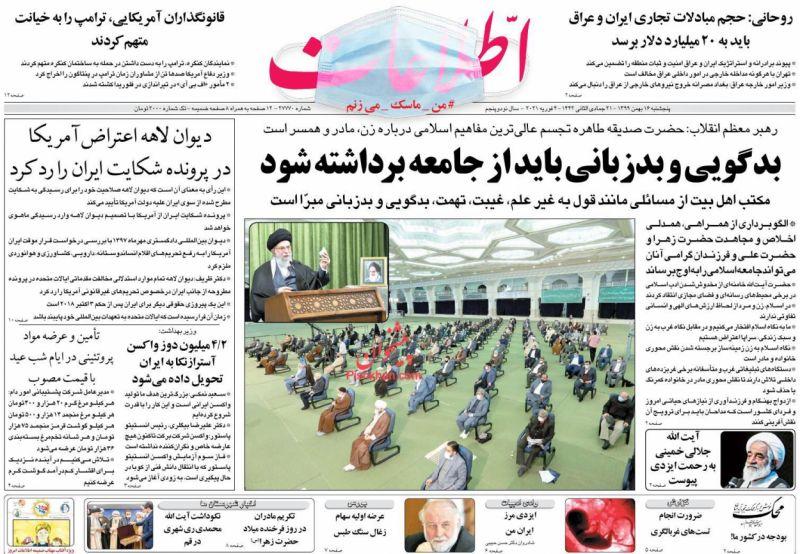 عناوین اخبار روزنامه اطلاعات در روز پنجشنبه ۱۶ بهمن