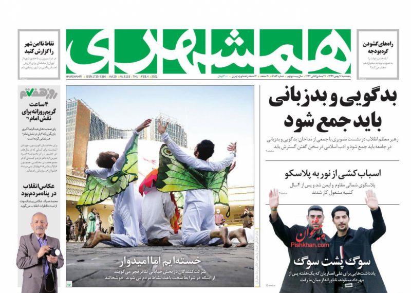 عناوین اخبار روزنامه همشهری در روز پنجشنبه ۱۶ بهمن