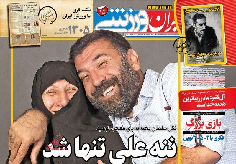 عناوین اخبار روزنامه ایران ورزشی در روز پنجشنبه ۱۶ بهمن
