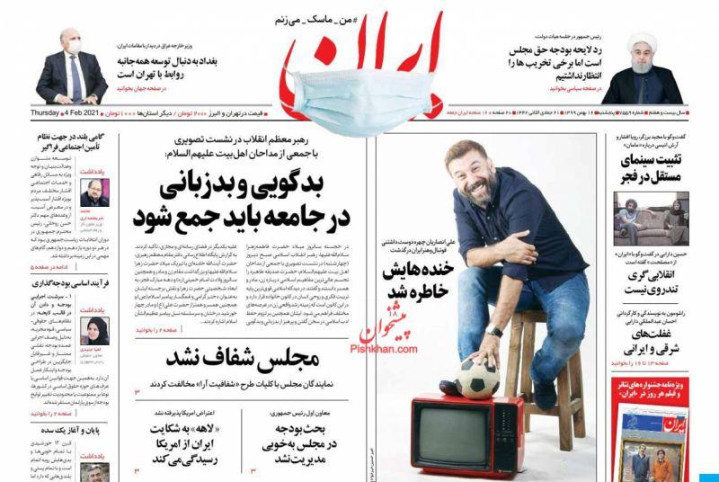 عناوین اخبار روزنامه ایران در روز پنجشنبه ۱۶ بهمن