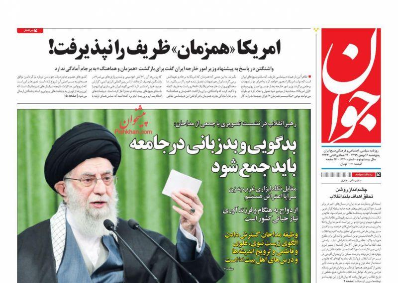 عناوین اخبار روزنامه جوان در روز پنجشنبه ۱۶ بهمن
