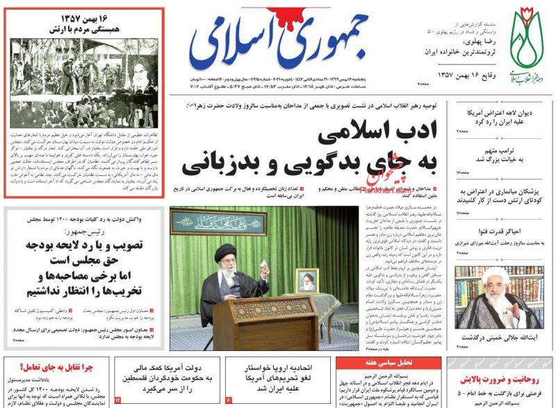 عناوین اخبار روزنامه جمهوری اسلامی در روز پنجشنبه ۱۶ بهمن