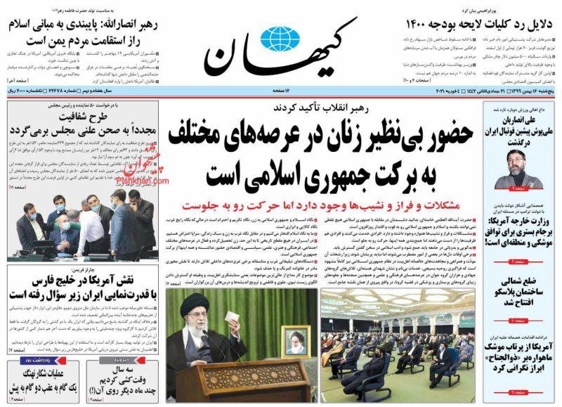 عناوین اخبار روزنامه کيهان در روز پنجشنبه ۱۶ بهمن