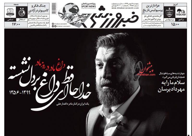 عناوین اخبار روزنامه خبر ورزشی در روز پنجشنبه ۱۶ بهمن