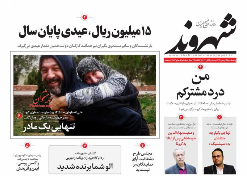 عناوین اخبار روزنامه شهروند در روز پنجشنبه ۱۶ بهمن
