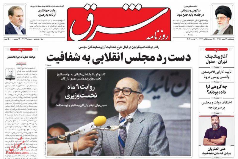 عناوین اخبار روزنامه شرق در روز پنجشنبه ۱۶ بهمن