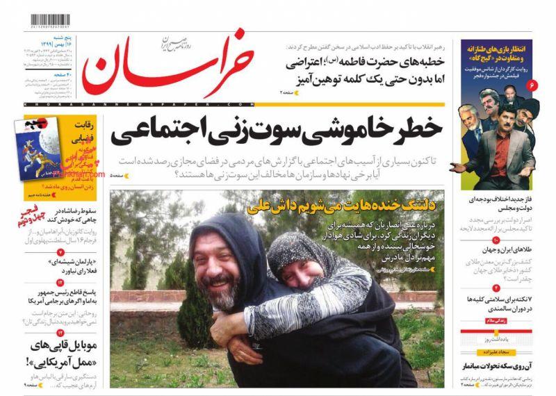عناوین اخبار روزنامه خراسان در روز پنجشنبه ۱۶ بهمن