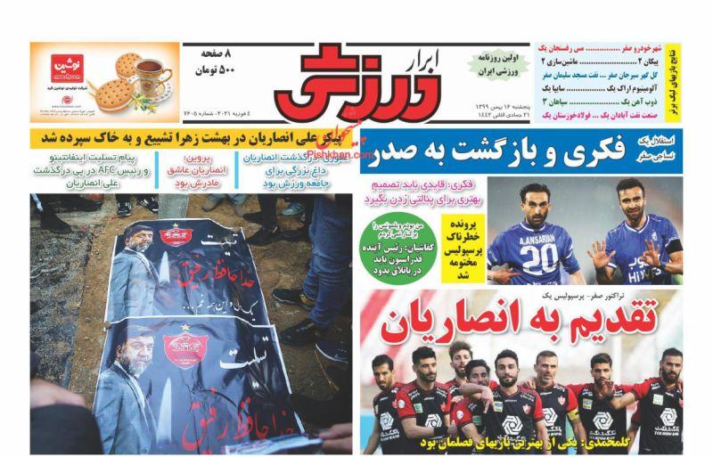عناوین اخبار روزنامه ابرار ورزشى در روز شنبه ۱۸ بهمن