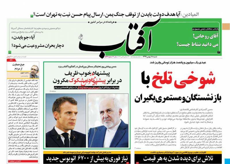 عناوین اخبار روزنامه آفتاب یزد در روز شنبه ۱۸ بهمن