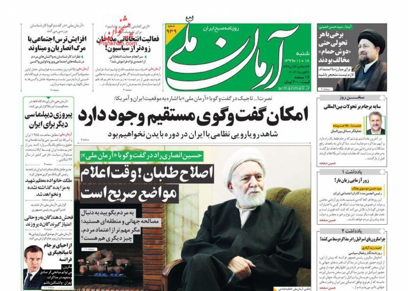 عناوین اخبار روزنامه آرمان ملی در روز شنبه ۱۸ بهمن