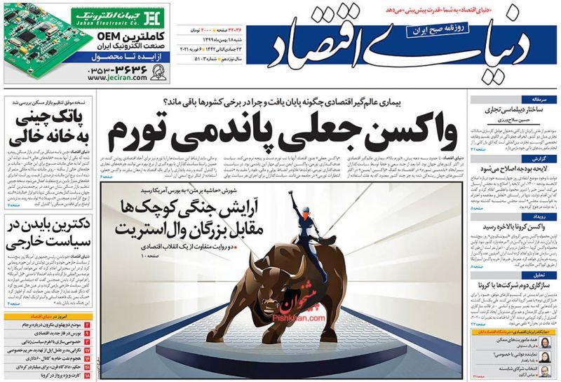 عناوین اخبار روزنامه دنیای اقتصاد در روز شنبه ۱۸ بهمن