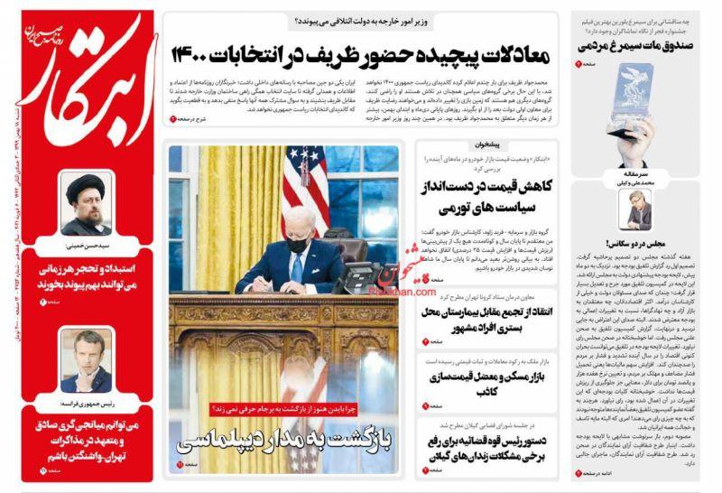 عناوین اخبار روزنامه ابتکار در روز شنبه ۱۸ بهمن