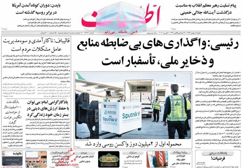 عناوین اخبار روزنامه اطلاعات در روز شنبه ۱۸ بهمن